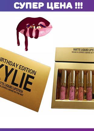 Набор жидких матовых помад Кайли Дженнер Kylie Jenner Birthday...