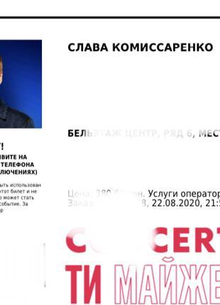 Билет Слава Комисаренко
