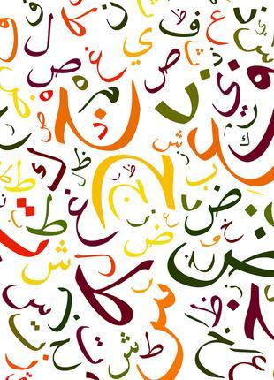 Переводчик арабского языка