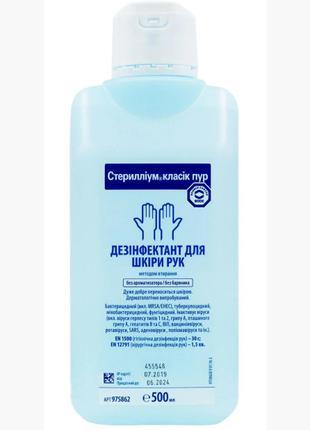 Средство для дезинфекции рук Стериллиум Классик Пур, 500 мл