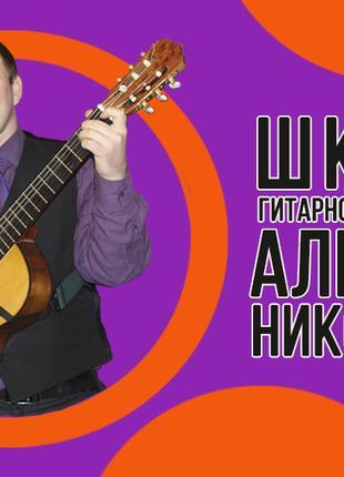 Учитель по гитаре