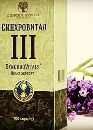 Хронобиологическая защита сердца - Синхровитал III