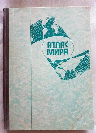 Атлас мира,1991 г. Автор: Сергеева С.И.