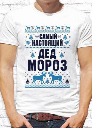 """Парные футболки с новогодним принтом """"Снегурочка / Дед Мороз"""" ..."""