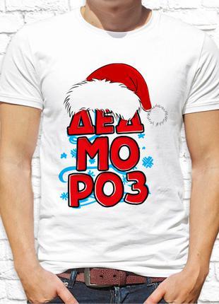 """Парные футболки с новогодним принтом """"Дед Мороз / Снегурочка"""" ..."""