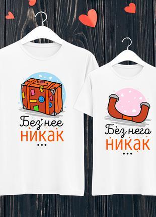 """Парные футболки с принтом """"Без нее/него никак"""" Белый Push IT"""