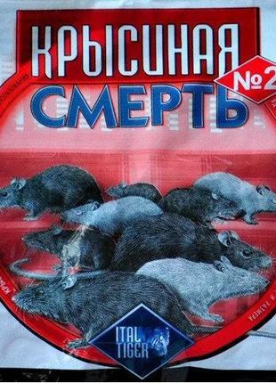 Крысина смерть средство от грызунов 200гр №2 красная