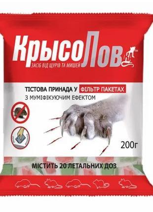 Крысолов средство от грызунов 200гр Тесто