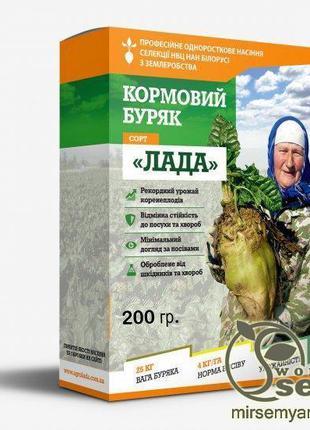 """Семена свеклы кормовой """"Лада"""" 0,2 кг WoS"""
