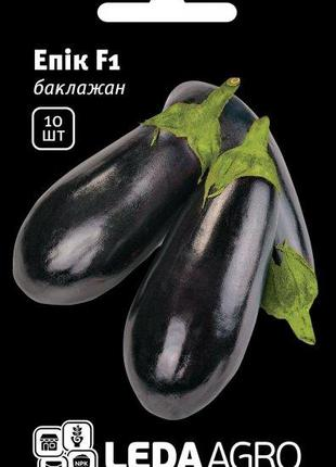 "Баклажан ""Эпик F1"" 10 сем. L (Семинис /Seminis)"