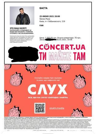 Билет на Баста 25.06 в Киеве