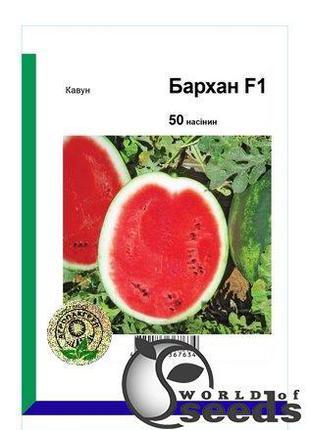 "Семена арбуза ""Бархан F1"" 50 сем . А Syngenta"
