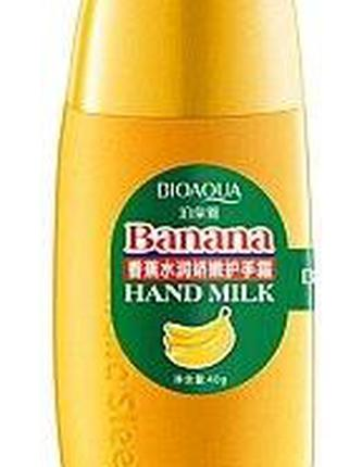 Крем для рук Bioaqua Hand Milk Banana