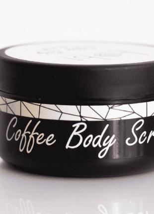 Скраб для тела Tobi кофейный с натуральными маслами 250г