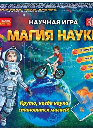 Научная игра Магия науки Физика, 12114129Р, для детей от 8 лет