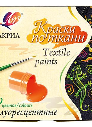 Краски по ткани Луч флуоресцентные 9 цв. 29С 1744-08