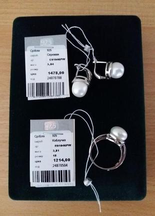 Комплект набор серебряный с жемчугом кольцо серьги сережки