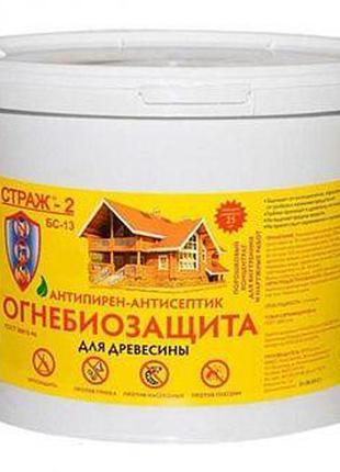 Огнебиозащита Страж-2 БС-13 сухая смесь 10 кг