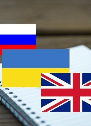Качественный перевод Английский русский украинский язык
