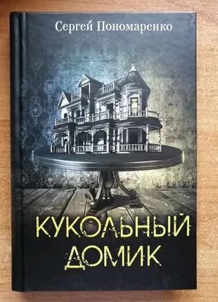 Книга Кукольный домик, Сергея Пономаренко