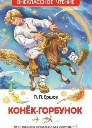 """Книга""""Ершов П. Конек-горбунок (ВЧ)"""""""