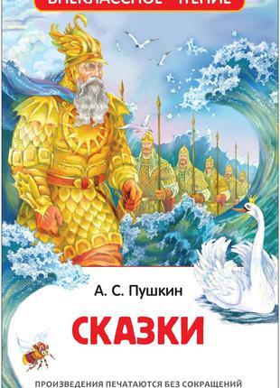 """Книга""""Пушкин А.С. Сказки (ВЧ)"""""""