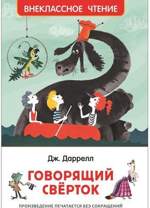"Книга ""Даррелл Дж. Говорящий сверток (ВЧ)"""
