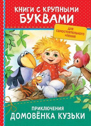 """Книга """"Приключения домовёнка Кузьки (ККБ)"""""""