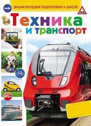 Техніка і транспорт (рос.)