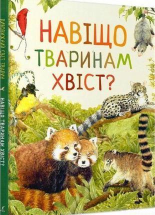 Навіщо тваринам хвіст? Дивовижний світ тварин