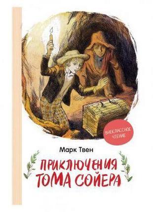 """Книга """"Твен М.Приключения Тома Сойера (ВЧ)"""" (рос.)"""
