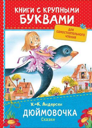 "Книга ""Андерсен Х.-К. Дюймовочка. Сказки (ККБ)"""