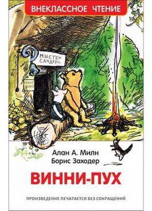 """Книга """"Милн А. Винни-Пух (ВЧ)"""""""