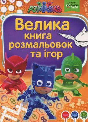 """Велика книга розмальовок та ігор. TM """"PJ Masks"""" (Герої в масках)"""