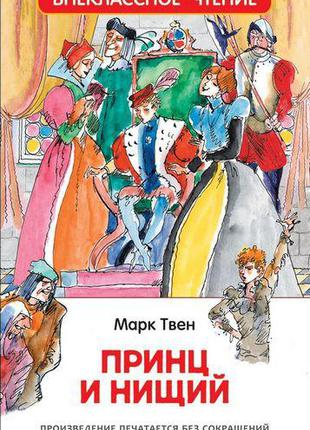 """Книга""""Твен М. Принц и нищий (ВЧ)"""""""