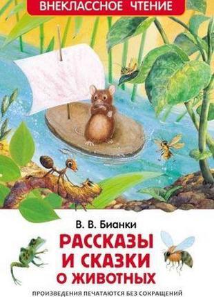 """Книга""""В.Бианки Рассказы и сказки о животных (ВЧ)"""""""