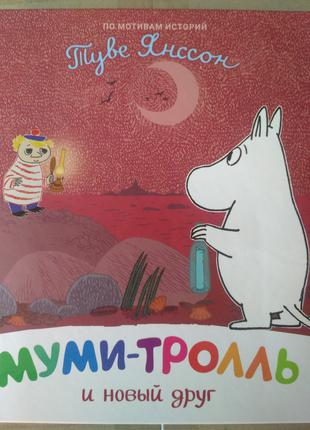 Муми-тролль и новый друг