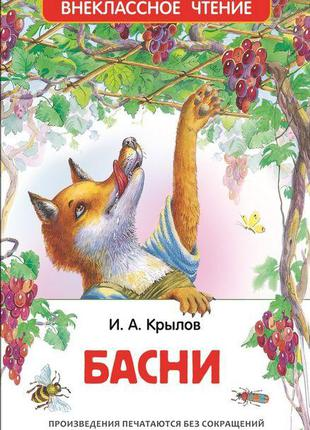"""Книга""""Крылов И. Басни (ВЧ)"""""""