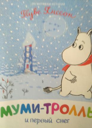 Муми-тролль и первый снег