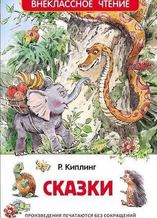 """Книга""""Киплинг Р. Сказки (ВЧ)"""""""