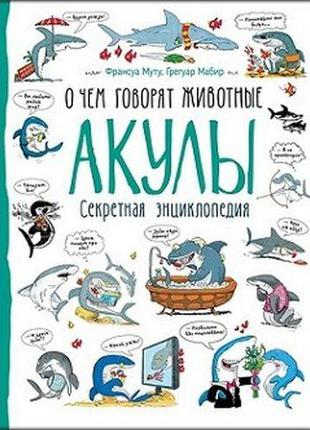 """Книга """"Акулы. О чем говорят животные"""" (рос.)"""