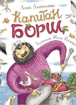 "Книга ""Капитан Борщ. А. Анисимова"" (рос.)"
