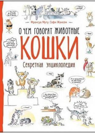 """Книга """"Кошки. Очем говорят животные""""(рос.)"""