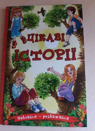 Книга для дітей: Цікаві історії