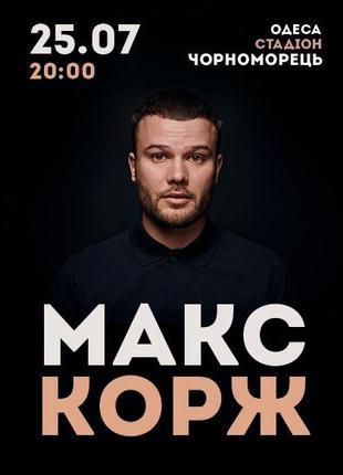 Продам билет на концерт Макса Коржа 2021