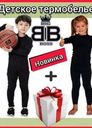 Детское термобелье теплое черное Bioactivе для мальчика и девочки