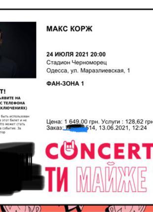 Продам билет Макс Корж Одесса Fan-1