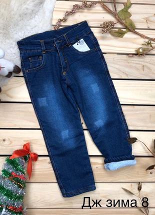 Детские джинсы на меху