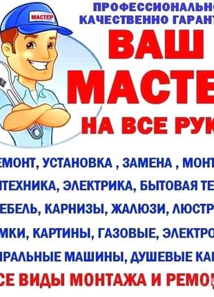 Услуги Мастера Ремонт Квартир