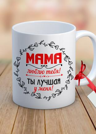 """Дизайнерская чашка """"Мама, люблю тебя! Ты лучшая у меня!"""""""